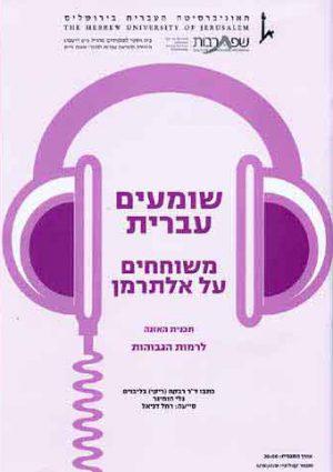 Shomim Ivrit – Reflection about Natan Alterman