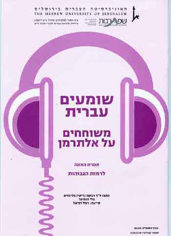 Shomim Ivrit - Reflection about Natan Alterman