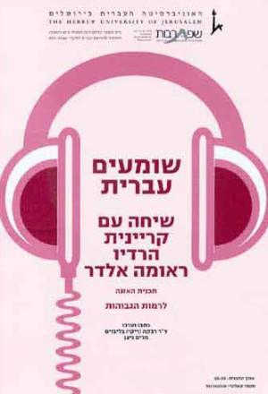 Shomim Ivrit – A conversation with Reuma Eldar
