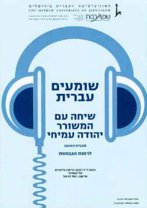 Shomim Ivrit – A conversation with Yehuda Amichai