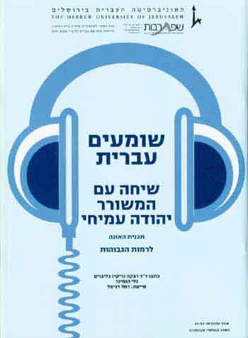 Shomim Ivrit - A conversation with Yehuda Amichai