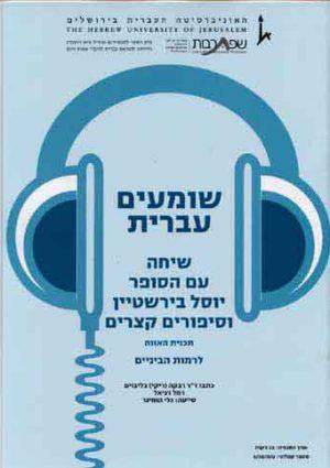 Shomim Ivrit – Yossel Birstein Tells Stories