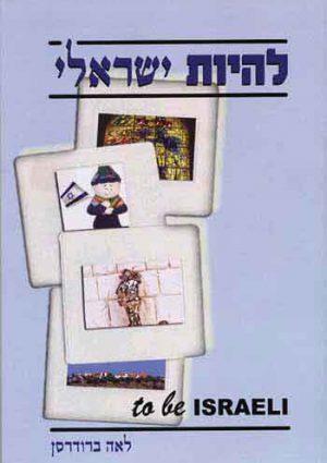 Lihyot Israeli