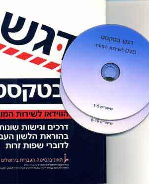 Dagesh Ba'Text