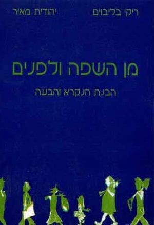 Min Ha'Safa Ve'Lefanim