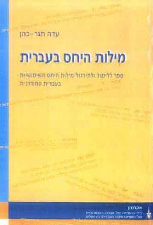 Milot Ha'Yachass Be'Ivrit