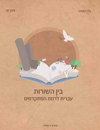 Bein Ha'Shurot