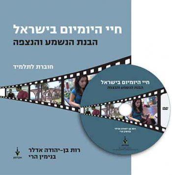 Hayei ha-YomYom be-Israel: Havanat ha-Nishma ve-ha