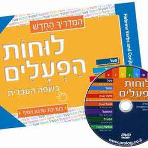 Luchot Ha'Pealim+DVD by Prolog