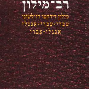 Rav Milon – Multi Dictionary