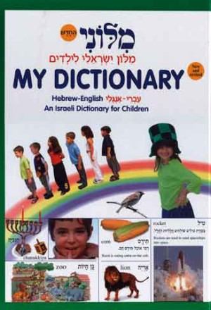 Miloni – Milon Israeli Li'Yeladim