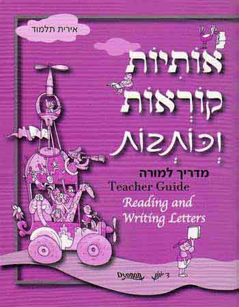 Otiyot Korot Ve'Kotvot (Teacher's Guide)
