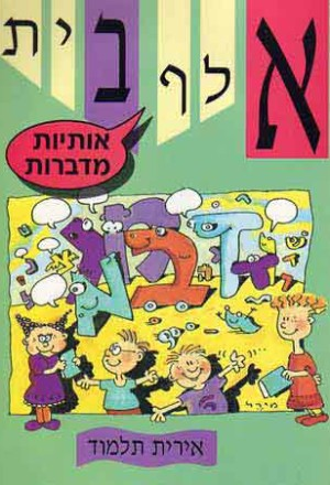 Aleph-Bet Otiyot Medabrot
