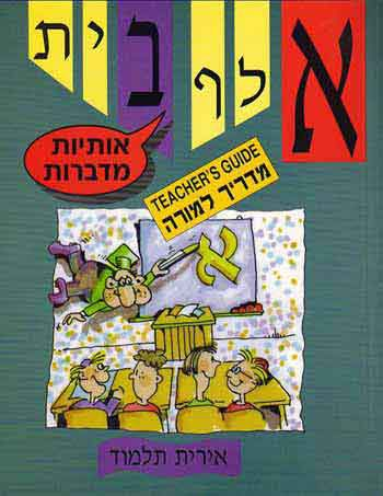 Aleph-Bet Otiyot Medabrot (Teacher's Guide)