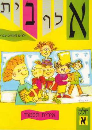 Aleph-Bet Yeladim Lomdim Ivrit Part 1