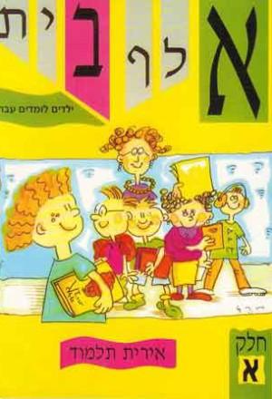 Alef Bet Yeladim Lomdim Ivrit Part A