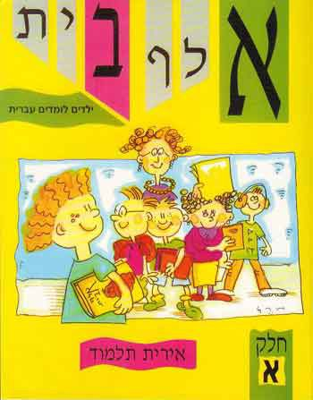 Aleph-Bet Yeladim Lomdim Ivrit Part 1