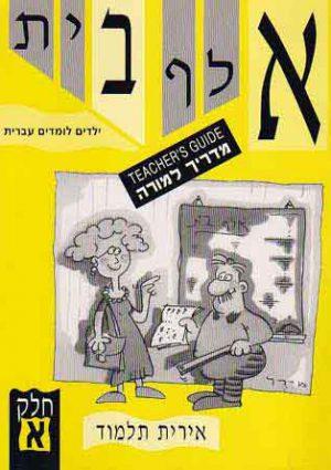 Alef Bet Yeladim Lomdim Ivrit Part A (T.G.)