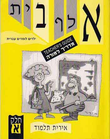 Aleph-Bet Yeladim Lomdim Ivrit Part 1 (T.G.)