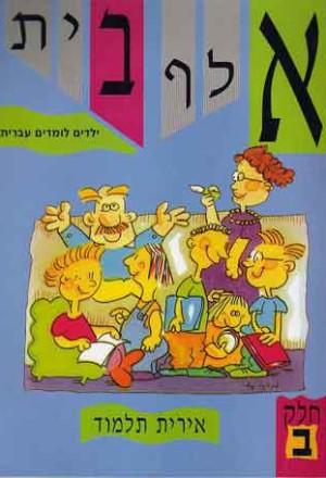 Alef Bet Yeladim Lomdim Ivrit Part B