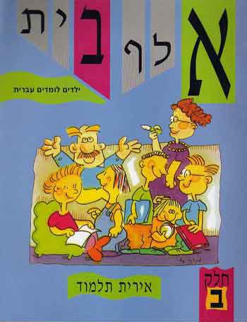 Aleph-Bet Yeladim Lomdim Ivrit Part 2