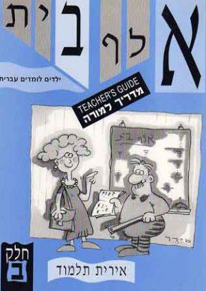 Alef Bet Yeladim Lomdim Ivrit Part B (T.G.)