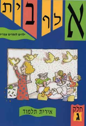 Alef Bet Yeladim Lomdim Ivrit Part C