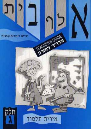 Alef Bet Yeladim Lomdim Ivrit Part C (T.G.)