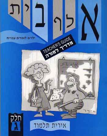 Aleph-Bet Yeladim Lomdim Ivrit Part 3 (T.G.)