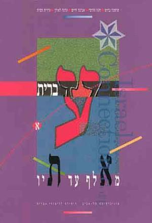 Ivrit Me'Alef Ad Tav – Alef+CD