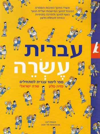 Ivrit Esreh Alef