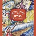 Tanach Im Chaverim – Shemot Vayikrah