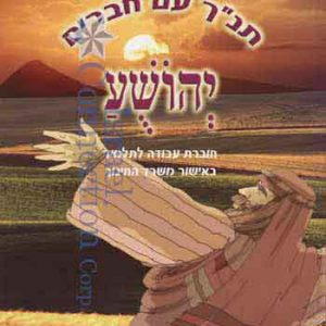 Tanach Im Chaverim – Yehoshuah