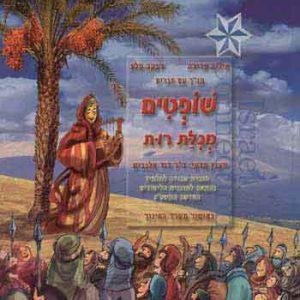 Tanach Im Chaverim – Shoftim, Megilat Ruth