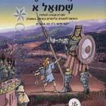 Tanach Im Chaverim – Shmuel Alef