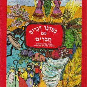 Tanach Im Chaverim – Bamidbar Dvarim