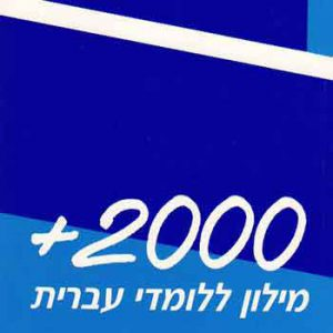 Milon+2000 – Hebrew-Hebrew-English