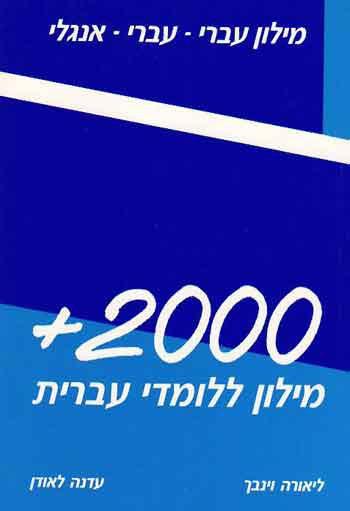 Milon+2000 - Hebrew-Hebrew-English