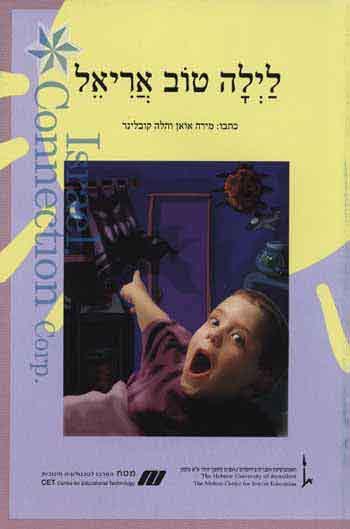 Nitzanim La'Talmid -  Layla Tov Ariel