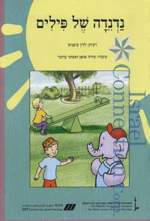 Nitzanim LaTalmid Rama Alef –  Nadneda Shel Pilim