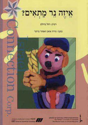 Nitzanim La'Talmid - Eize Ner Matim