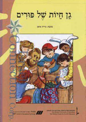 Nitzanim LaTalmid Rama Alef – Gan HaChayot Shel Purim