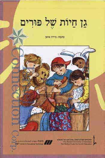 Nitzanim La'Talmid - Gan Ha'Chayot Shel Purim