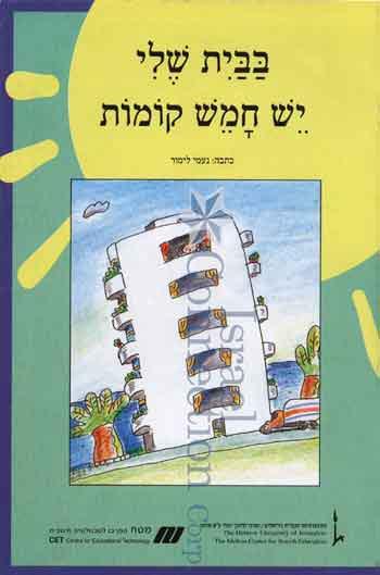 Nitzanim La'Talmid -   Ba'Bayit Sheli Yesh Chamesh