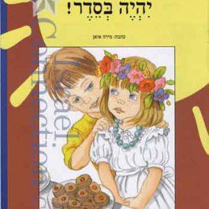 Nitzanim LaTalmid Rama Bet –  Al Tidagi Ihyeh Beseder