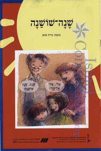 Nitzanim La'Talmid -    Shana Shoshana
