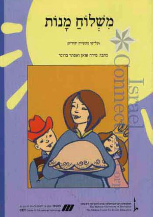 Nitzanim LaTalmid Rama Bet – Mishloach Manot