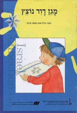 Nitzanim LaTalmid Rama Bet – Magen Daviv Notzetz