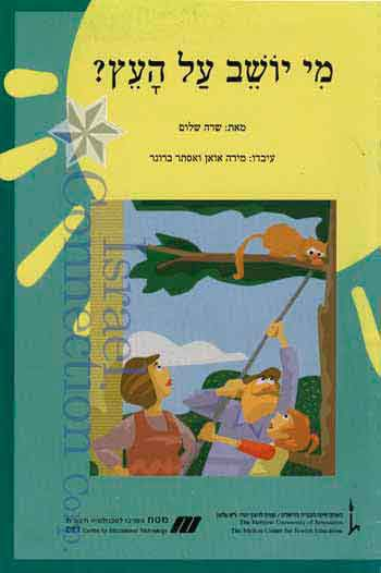 Nitzanim La'Talmid - Mi Yoshev Al Ha'etz