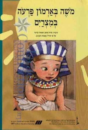 Nitzanim LaTalmid – Mosheh BeArmon Paroh